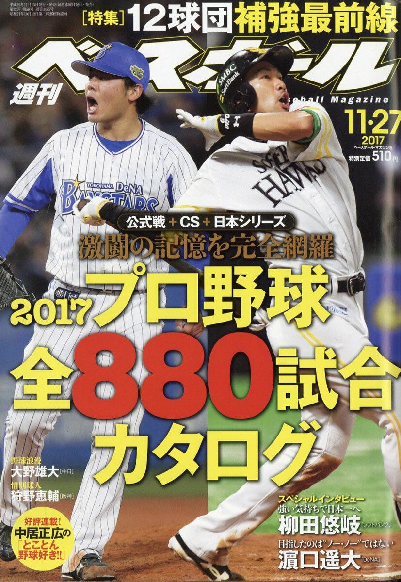 週刊 ベースボール 2017年 11/27号 [雑誌]