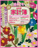 日記兼用お料理家計簿(2014)