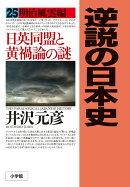 逆説の日本史 25