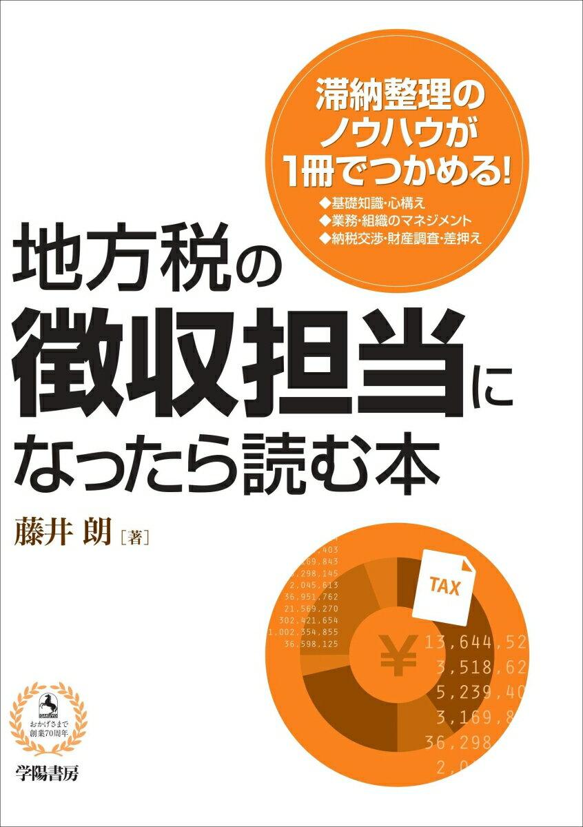 地方税の徴収担当になったら読む本 [ 藤井 朗 ]