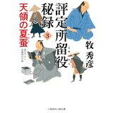 評定所留役秘録(3) 天領の夏蚕 (二見時代小説文庫)