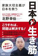 日本の生き筋ーー家族大切主義が日本を救う