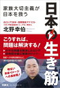 日本の生き筋ーー家族大切主義が日本を救う [ 北野 幸伯 ]