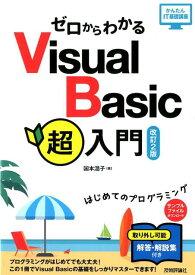 ゼロからわかるVisual Basic超入門改訂2版 はじめてのプログラミング (かんたんIT基礎講座) [ 国本温子 ]