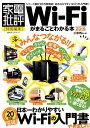 Wi-Fiがまるごとわかる本(2019) (100%ムックシリーズ 家電批評特別編集)