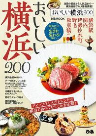 おいしい横浜200 (ぴあMOOK)