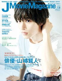 J Movie Magazine Vol.38 (パーフェクトメモワール) [ ムック ]
