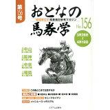 おとなの馬券学(No.156)