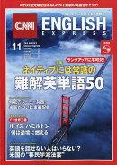 CNN ENGLISH EXPRESS (イングリッシュ・エクスプレス) 2017年 11月号 [雑誌]