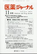 医薬ジャーナル 2017年 11月号 [雑誌]