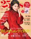 25ans (ヴァンサンカン) 2017年 11月号 [雑誌]