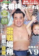 スポーツ報知大相撲ジャーナル 2017年 11月号 [雑誌]