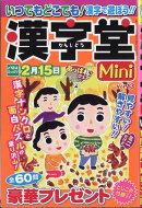 漢字堂Mini (ミニ) Vol.13 2017年 11月号 [雑誌]