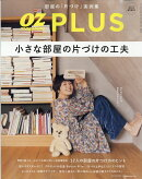 OZ plus (オズプラス) 2017年 11月号 [雑誌]