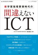 総合教育技術増刊 新学習指導要領時代の間違えない ICT (アイシーティー) 2017年 11月号 [雑誌]