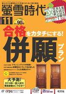 【予約】螢雪時代 2017年11月号 [雑誌]