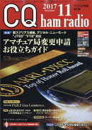 CQ ham radio (ハムラジオ) 2017年 11月号 [雑誌]