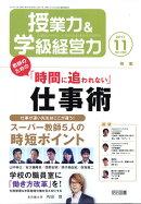 授業力&学級経営力 2017年 11月号 [雑誌]