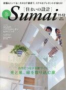 SUMAI no SEKKEI (住まいの設計) 2017年 11月号 [雑誌]
