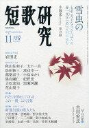 短歌研究 2017年 11月号 [雑誌]