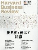 Harvard Business Review (ハーバード・ビジネス・レビュー) 2017年 11月号 [雑誌]