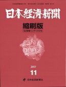 日本経済新聞縮刷版 2017年 11月号 [雑誌]