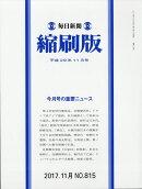 毎日新聞 縮刷版 2017年 11月号 [雑誌]