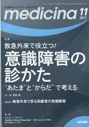 【予約】medicina (メディチーナ) 2017年 11月号 [雑誌]