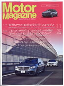 Motor Magazine (モーター マガジン) 2017年 11月号 [雑誌]