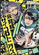 Comic ZERO-SUM (コミック ゼロサム) 2017年 11月号 [雑誌]