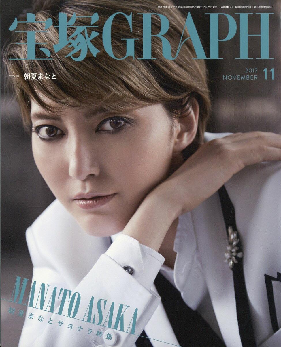 宝塚 GRAPH (グラフ) 2017年 11月号 [雑誌]
