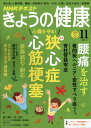 NHK きょうの健康 2017年 11月号 [雑誌]