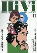 HiVi (ハイヴィ) 2017年 11月号 [雑誌]