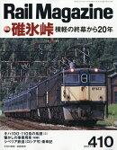 Rail Magazine (レイル・マガジン) 2017年 11月号 [雑誌]