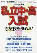サンデー毎日増刊 2018年度私立中・高入試志望校を決める! 2017年 11/17号 [雑誌]