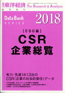 週刊 東洋経済増刊 CSR企業総覧(ESG編)2018年版 2017年 11/29号 [雑誌]