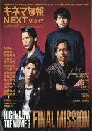 キネマ旬報NEXT (ネクスト) Vol.17 2017年 11/3号 [雑誌]