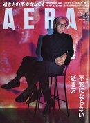 AERA (アエラ) 2017年 11/20号 [雑誌]