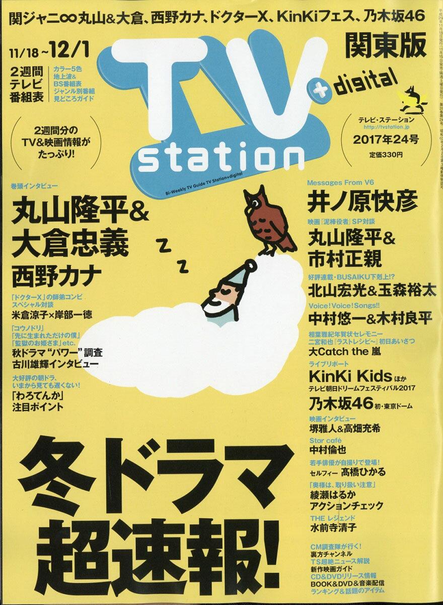 TV station (テレビステーション) 関東版 2017年 11/18号 [雑誌]