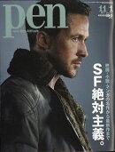 Pen (ペン) 2017年 11/1号 [雑誌]