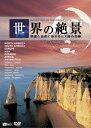 世界の絶景 映像と音楽で旅する七大陸の奇跡 [ (趣味/教養) ]