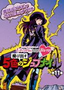 ももクロChan Blu-ray 飛び出す 5色のジュブナイル 第11集 紫はぶどうじゃないでしょナスの巻【Blu-ray】