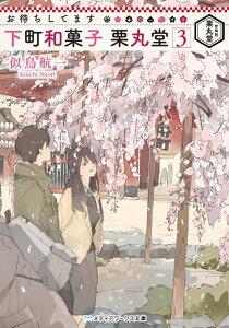 お待ちしてます下町和菓子栗丸堂(3) (メディアワークス文庫) [ 似鳥航一 ]