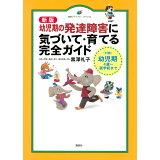 幼児期の発達障害に気づいて・育てる完全ガイド新版 (健康ライブラリースペシャル)