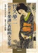 竹久夢二「セノオ楽譜」表紙画大全集