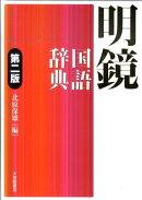 明鏡国語辞典第2版