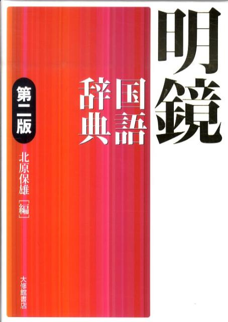 明鏡国語辞典第2版 [ 北原保雄 ]