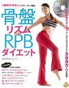新装版 DVDbook 骨盤リズムRPBダイエット 「絶対やせる!」とリピーター続出 [ あめのもりようこ ]