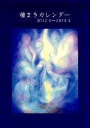 種まきカレンダー 2012.5〜2013.4