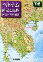ベトナム(下巻) 国家と民族 [ 阿曽村邦昭 ]